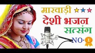 राजस्थानी भजन लोकगीत कथा 2017 !! Marwadi Desi Satsang NonStop★आजा रे मनमोहन★RRC Bhajan Mp3