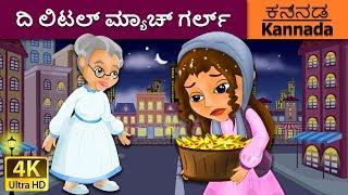 ದಿ ಲಿಟಲ್ ಮ್ಯಾಚ್ ಗರ್ಲ್ | Little Match Girl in Kannada | Kannada Stories | Kannada Fairy Tales