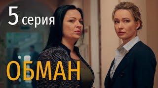 ОБМАН. СЕРИЯ 5. Мелодрама 2019!