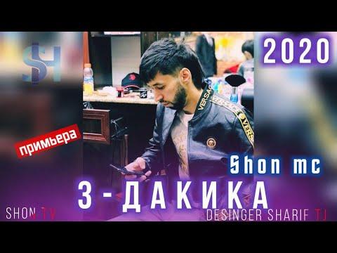 Шон мс - 3 Дакика 2020