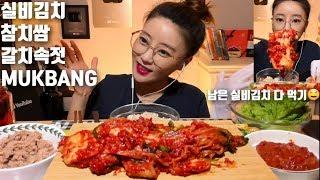 (보너스영상)실비김치 참치쌈 갈치속젓 먹방 MUKBANG MOST SPICY KIMCHI KOREAN FOOD EATING SHOW