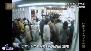 【いわてアーカイブの旅】第88回 おせち料理・正月準備