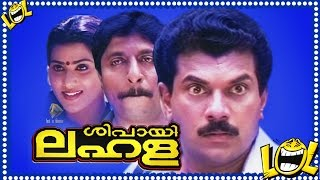 MALAYALAM COMEDY MOVIE | Sipayilahala | Mukesh,Sreenivasan Comedy