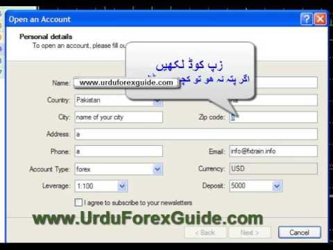 Forex tutorial in urdu