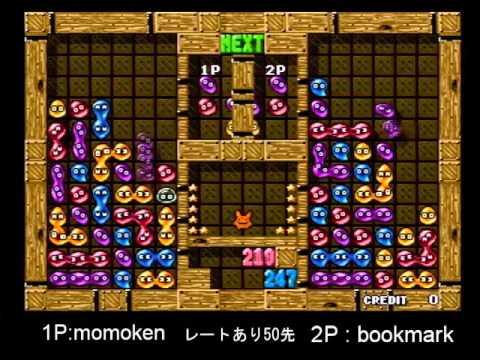 ACぷよぷよ通 momoken VS bookmark 50本先取