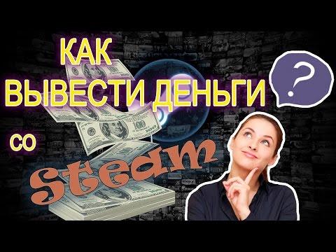 Видео Как вывести деньги из казино вулкан на яндекс деньги