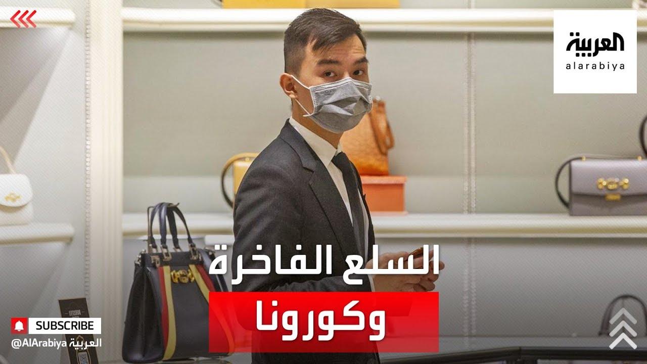 قطاع السلع الفاخرة يصمد أمام فيروس كورونا  - 13:59-2021 / 4 / 18