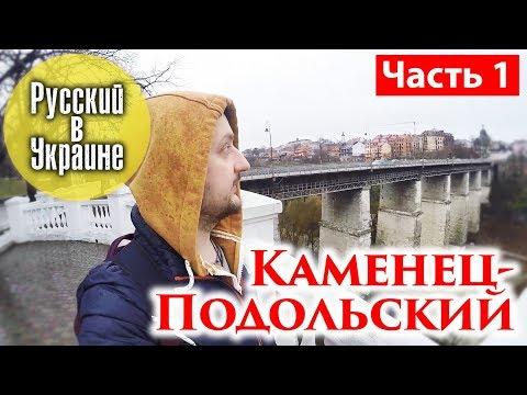 РУССКИЙ В УКРАИНЕ / КАМЕНЕЦ-ПОДОЛЬСКИЙ. Часть 1