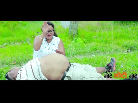 Mote Moti Mote || MOVIE SONG || सुपरहिट नेपाली कमेडी गीत ' मोटे मोटी मोटे '