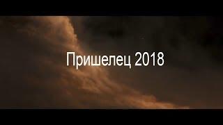 Пришелец 2018 фильм
