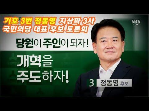 '기호3번 정동영' 지상파 3사 - 국민의당 대표 후보 5차 토론 [풀버전]