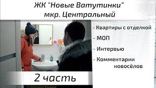 видео Микрорайон Новые Ватутинки, мкрн.Центральный: официальный сайт, цены, отзывы от покупателей