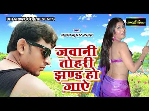 जवानी तोहरी झंड हो जाई - Jawani Tohar Jundh Hojayi - Chandan Kumar Yadav - Bhojpuri Hit Song 2018