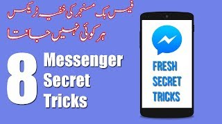 8 Secret Facebook Messenger Tricks That Everybody Don Not Know Urdu/Hindi
