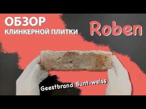 Обзор клинкерной плитки Roben Geestbrand Bunt-weiss