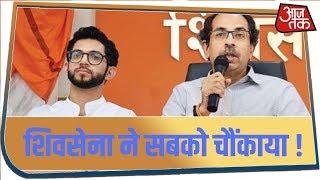 Shivsena ने चौंकाया! एकनाथ शिंदे बने विधायक दल के नेता, राज्यपाल से मिलेंगे Aditya Thackeray
