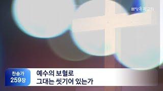 2021-03-31 설교 후 찬양 | 예수 십자가에 흘…