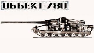 Ракетный танк «Объект 780»: весь экипаж в башне