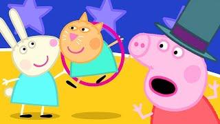 Peppa Pig Français 🎪 Le Cirque de Peppa 🎪 Dessin Animé