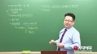 시대에듀 소방설비 전기기사[기계] 소방관계법규 기본이론 01강 (이수용T)