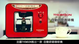 TM-SAL01DA 自動研磨咖啡機 情境篇