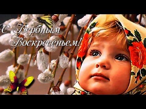 видео: ❤ ВЕРБНОЕ ВОСКРЕСЕНЬЕ. Поздравление с Вербным Воскресеньем