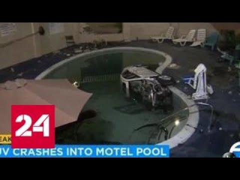 Toyota въехала в бассейн с детьми в Лос-Анджелесе