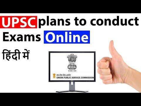 UPSC Plans To Conduct Exams Online UPSC ऑनलाइन परीक्षा भविष्य में Current Affairs 2019