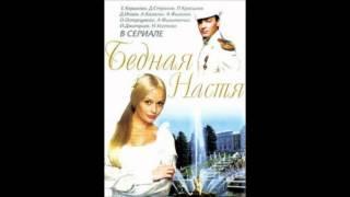 Bednaya Nastya OST 02 Mne ne zhal