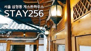 서울 게스트하우스 에어비앤비 STAY256 숙소, 숙박…