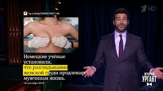 О самой дорогой московской квартире и терапевтических свойствах женской груди. 24.09.2018