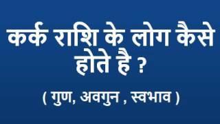 Kark rashi I Kark rashi quality I Cancer trait in Hindi