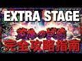 【ガンロワ道場】英雄への試練EXTRA STAGE完全攻略指南