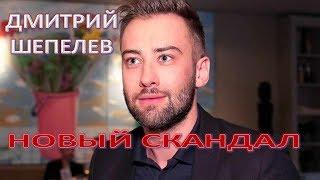 Новый громкий скандал с Дмитрием Шепелевым набирает обороты  (25.07.2017)
