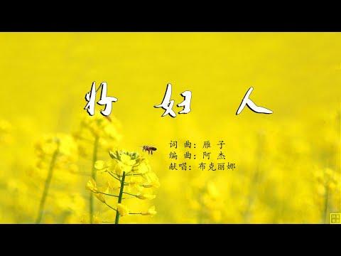好妇人 - 精选诗歌第2128首(词曲:雁子;编:阿杰;唱:布克丽娜)