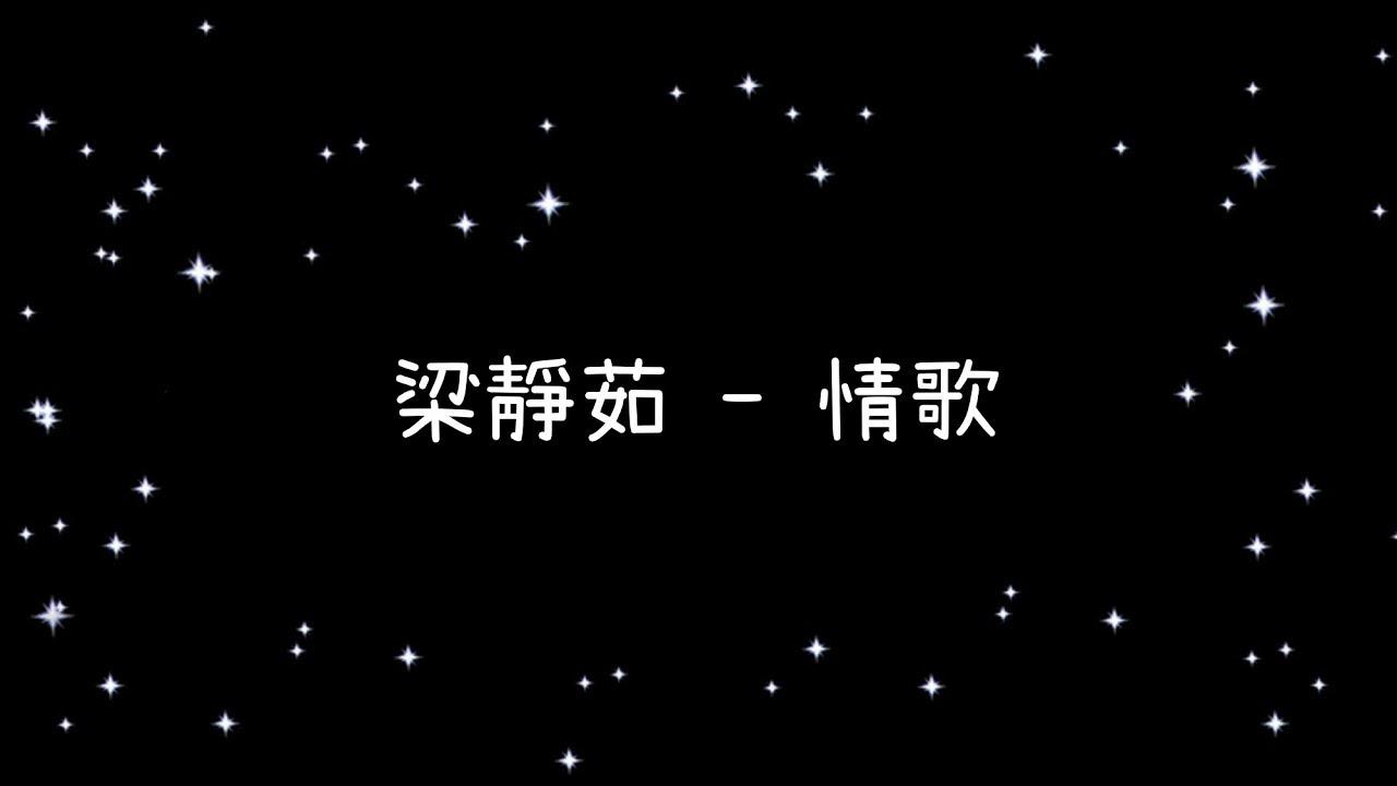 梁靜茹 情歌《歌詞》 - YouTube