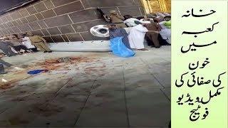 Complete video of blood cleaning in Makkah (Khana Kaba)-Accident happened in Khana Ka'aba-Moajiza???