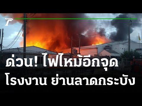 ไฟไหม้โรงงาน ภายในนิคมลาดกระบัง เป็นโกดังเก็บสินค้าประเภทน้ำหอม | 06-07-64 | ไทยรัฐนิวส์โชว์