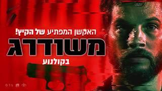 משודרג - סרט האקשן של הקיץ - 23.8 בקולנוע