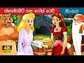 හිම සුදු සහ රෝස රතු | Sinhala Cartoon | Sinhala Fairy Tales