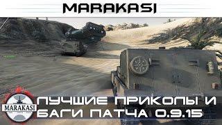 Лучшие приколы и баги патча 0.9.15, такого больше не будет! World of Tanks
