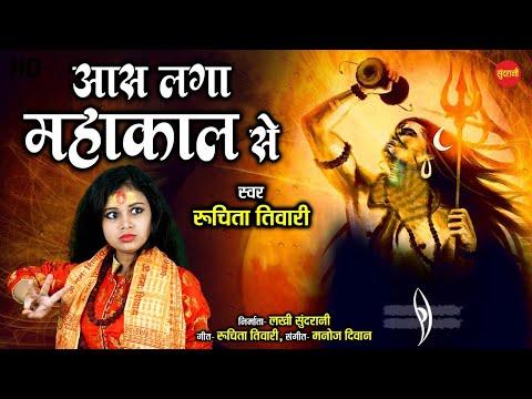 Aas Laga Mahakal Se - आस लगा महाकाल से || Ruchita Tiwari || Shiv Sawan Special Song 2021|| HD Video