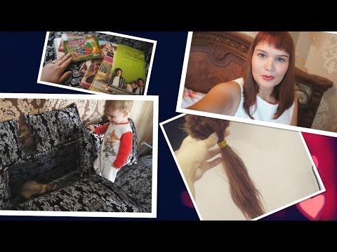 VLOG Новая стрижка,минус 30 см волос, игры с хорьком,заказ книг