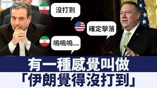 伊朗外長否認無人機遭擊落 美國再發聲明打臉 新唐人亞太電視 20190721