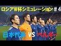 ロシアW杯をシミュレーションしてみた #4 日本代表VSベルギー【ウイイレ2018】