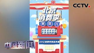 [中国新闻] 122亿元消费券!北京消费季6月6日启动 | CCTV中文国际