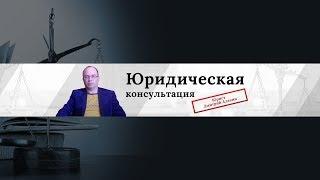 видео Юридическая консультация в Днепре