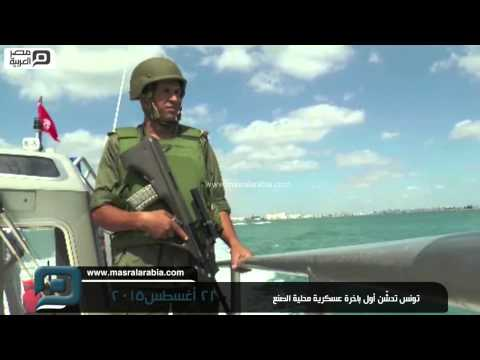 مصر العربية   تونس تدشّن أول باخرة عسكرية محلية الصنع