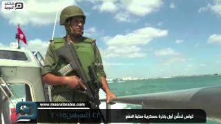 تونس تدشن أول باخرة عسكرية من صنع محلي (فيديو)