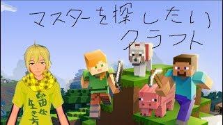 【Minecraft】マスターを探したいクラフト【新人Vライバー】